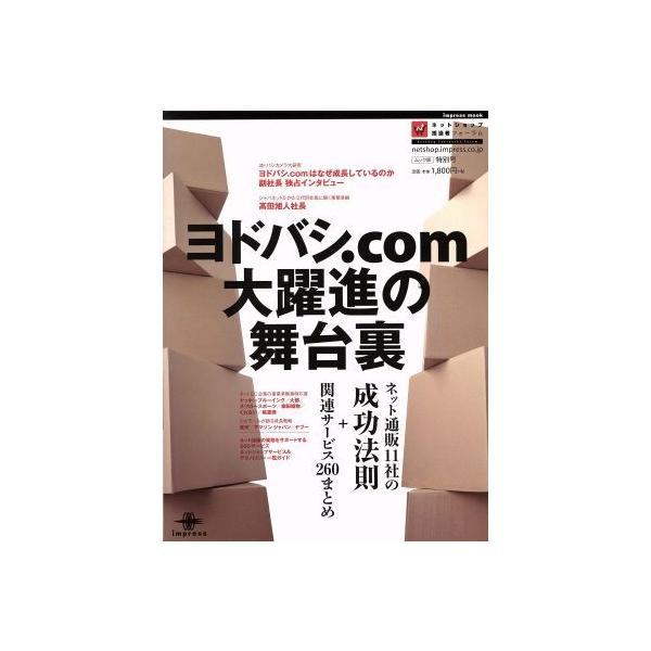 ヨドバシ.com大躍進の舞台裏 ネット通販11社の成功法則+関連サービス260まとめ impress mook/インプレス(その他)