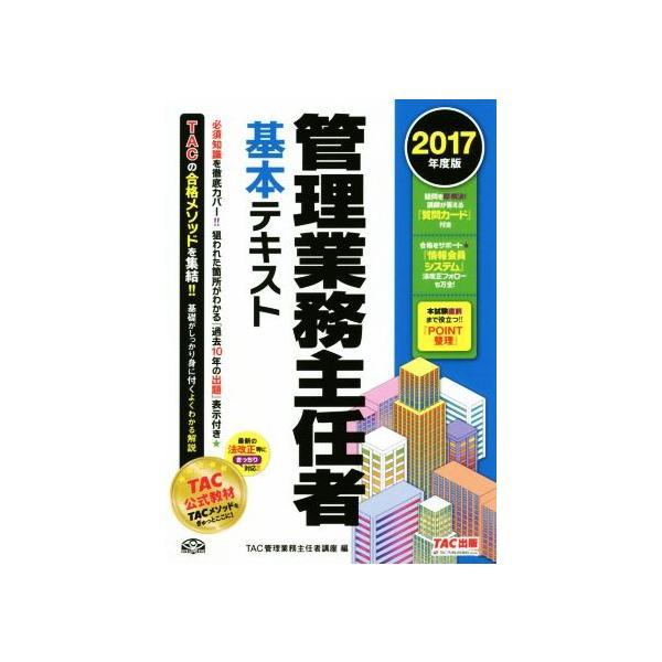管理業務主任者基本テキスト(2017年度版)/TAC管理業務主任者講座(編者)