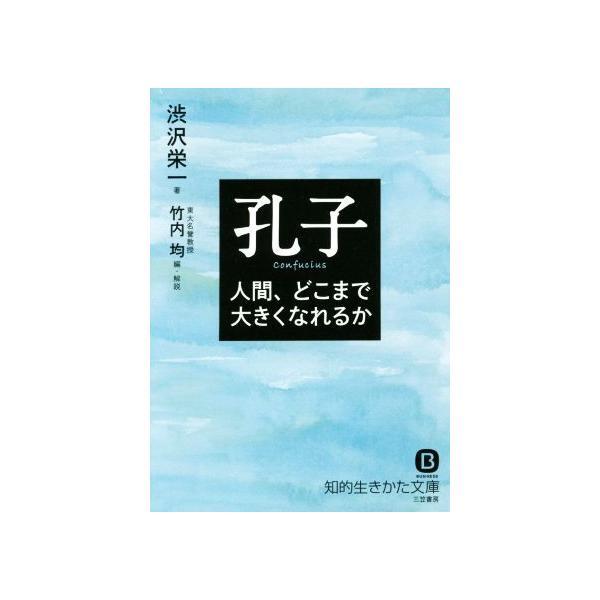 孔子新装新版人間どこ大きくなれるか知的生きかた文庫/渋沢栄一(著者),竹内均