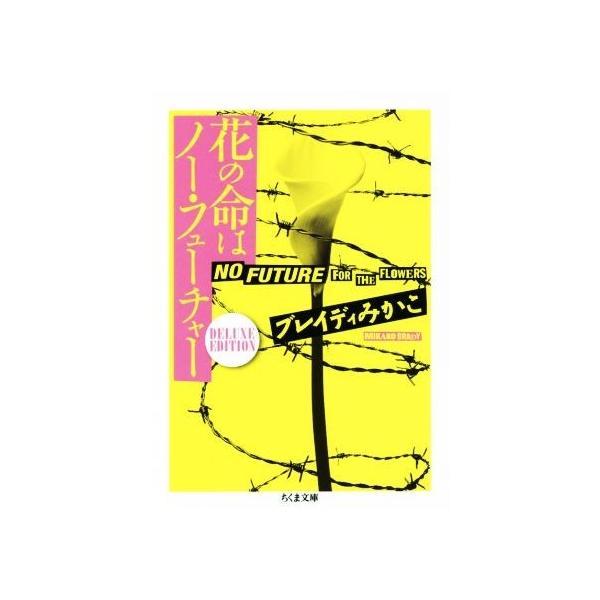 花の命はノー・フューチャー DELUXE EDITION ちくま文庫/ブレイディみかこ(著者)