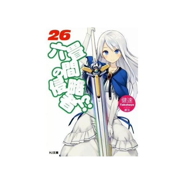 六畳間の侵略者!?(26) HJ文庫/健速(著者),ポコ(その他)