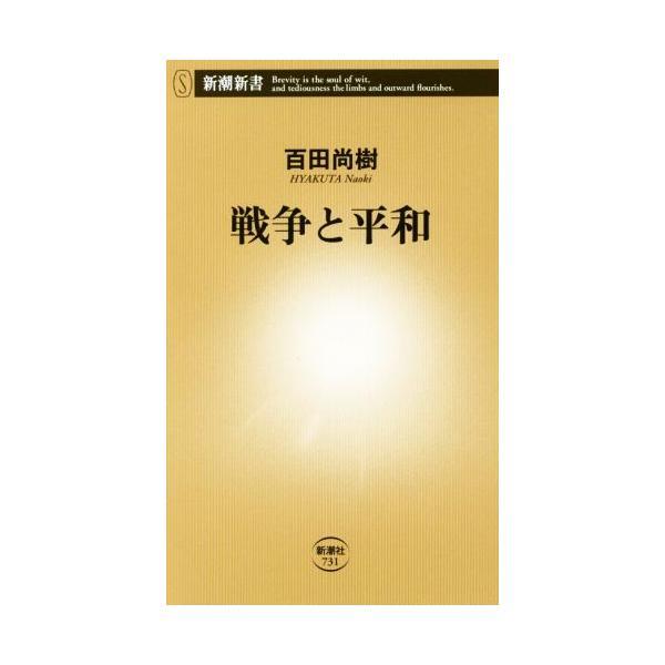 戦争と平和 新潮新書731/百田尚樹(著者)
