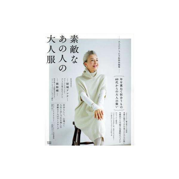 素敵なあの人の大人服大人のおしゃれ手帖特別編集e−MOOK/宝島社