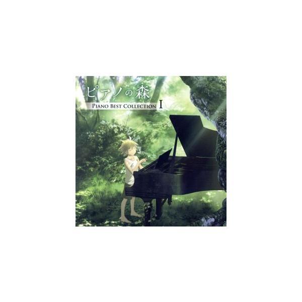 「ピアノの森」PianoBestCollectionI/(オムニバス),反田恭平,高木竜馬,ニュウニュウ[牛牛],ジュリエット・