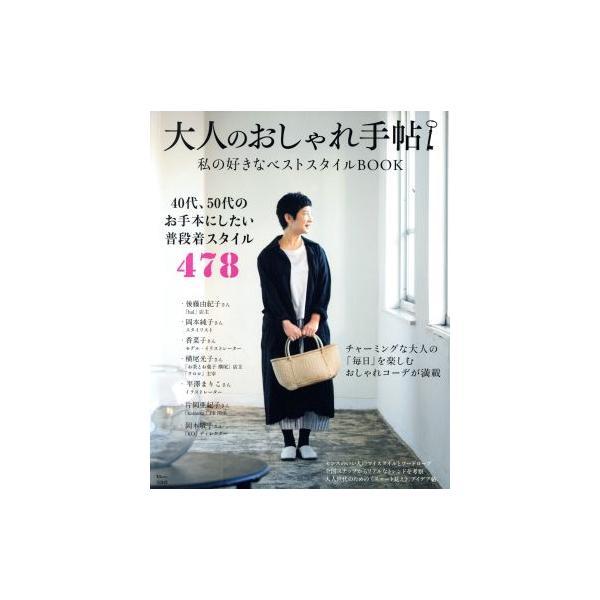 大人のおしゃれ手帖私の好きなベストスタイルBOOKTJMOOK/宝島社(その他)
