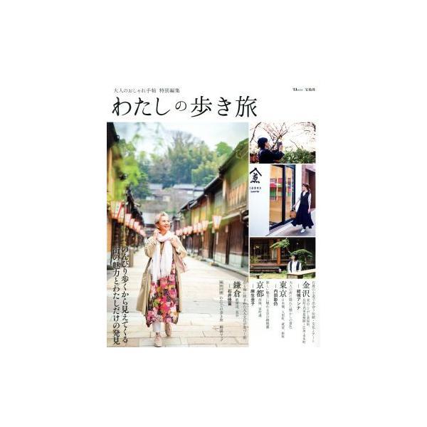 わたしの歩き旅大人のおしゃれ手帖特別編集TJMOOK/宝島社