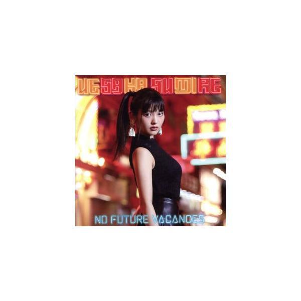 ノーフューチャーバカンス(初回限定盤A)(Blu−ray Disc付)/上坂すみれ