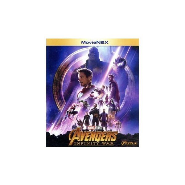 アベンジャーズ/インフィニティ・ウォーMovieNEXブルーレイ+DVDセット(Blu−rayDisc)/アベンジャーズシリーズ