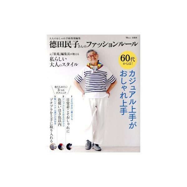 徳田民子さんのファッションルール大人のおしゃれ手帖特別編集TJMOOK/徳田民子