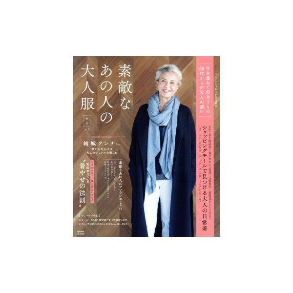 素敵なあの人の大人服秋号(vol.2)大人のおしゃれ手帖特別編集e−MOOK/宝島社