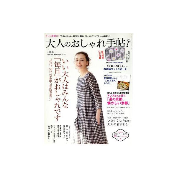 大人のおしゃれ手帖(4APR.2014)月刊誌/宝島社(編者)