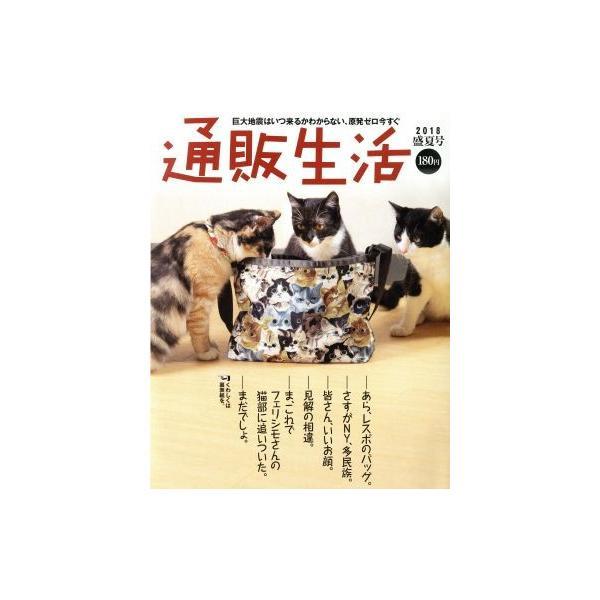 通販生活(2018 盛夏号) 季刊誌/カタログハウス(その他)