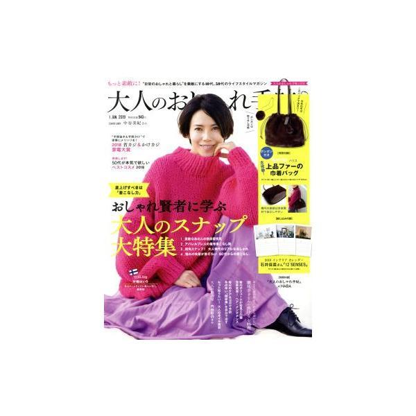大人のおしゃれ手帖(1JAN.2019)月刊誌/宝島社(編者)