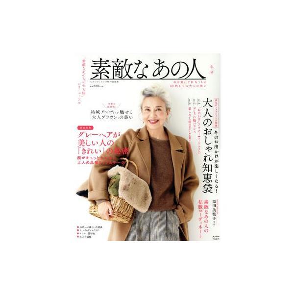 素敵なあの人の大人服冬号(vol.3)大人のおしゃれ手帖特別編集e−MOOK/宝島社