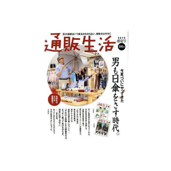 通販生活(2019 盛夏号) 季刊誌/カタログハウス(その他)