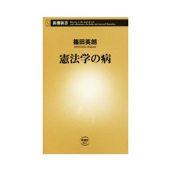 憲法学の病 新潮新書/篠田英朗(著者)