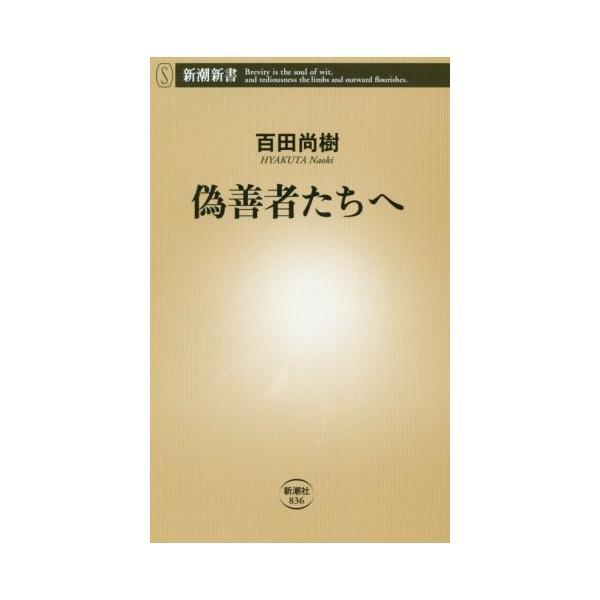 偽善者たちへ 新潮新書/百田尚樹(著者)