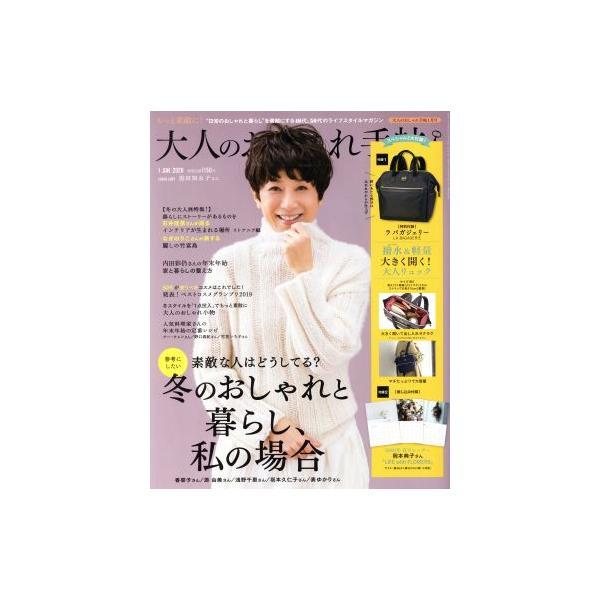 大人のおしゃれ手帖(1JAN.2020)月刊誌/宝島社