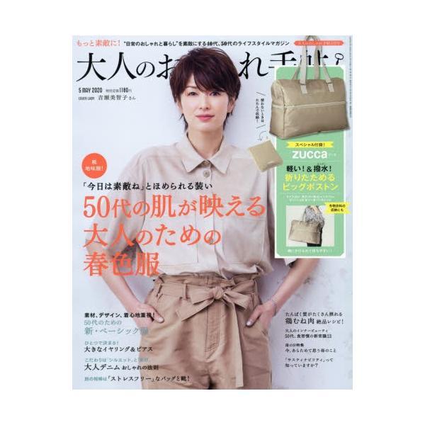 大人のおしゃれ手帖2020年5月号