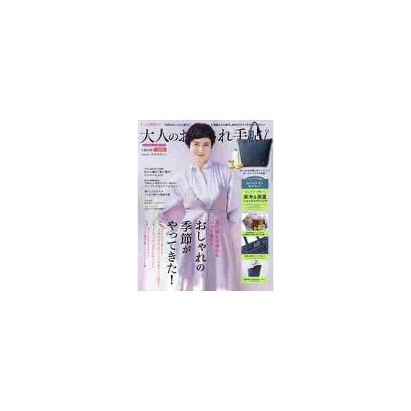大人のおしゃれ手帖2021年5月号