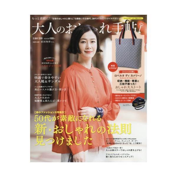 大人のおしゃれ手帖2019年5月号