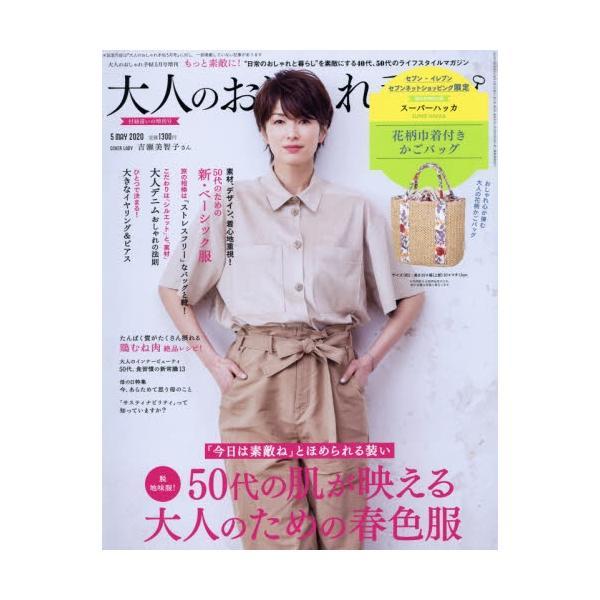 大人のおしゃれ手帖増刊2020年5月号