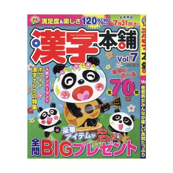 漢字太郎増刊2021年6月号