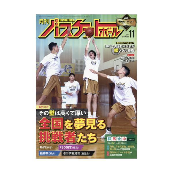 月刊バスケットボール 2021年11月号