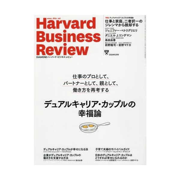 ダイヤモンドハーバードビジネスレビュー 2020年2月号