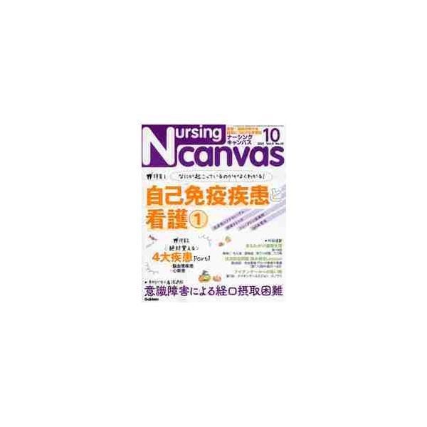 Nursing Canvas 2021年10月号