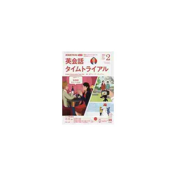 NHKラジオ英会話タイムトライアル 2021年2月号