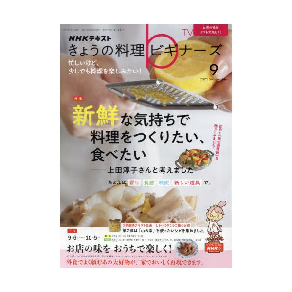 NHK きょうの料理ビギナーズ 2021年9月号