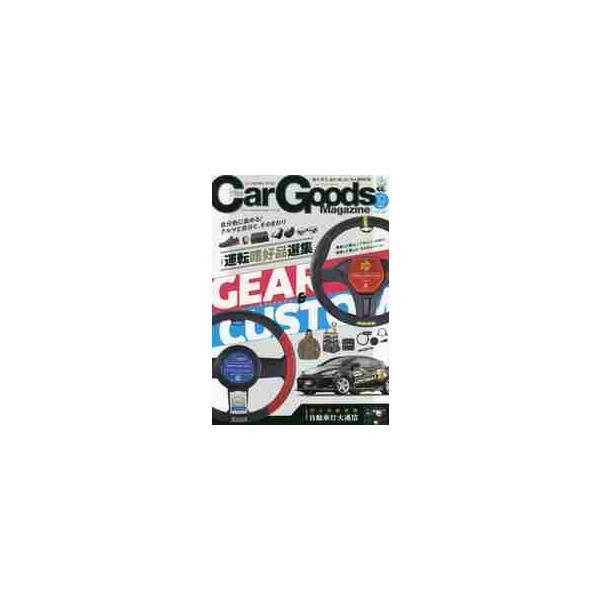 Car Goods Magazine 2021年10月号