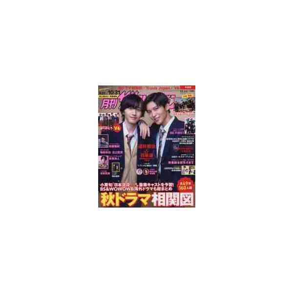 中部版月刊ザ・テレビジョン 2021年11月号