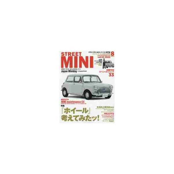 STREET MINI(ストリートミニ 2021年8月号