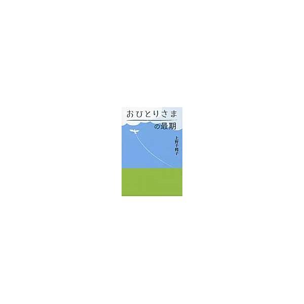おひとりさまの最期 / 上野 千鶴子 著|books-ogaki