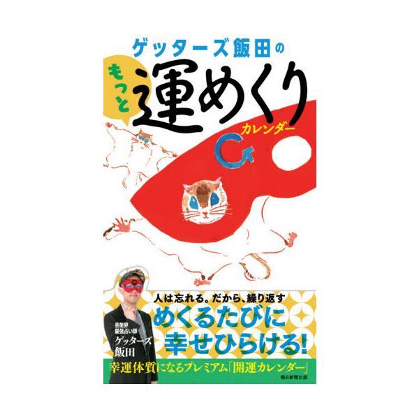 日めくり ゲッターズ飯田のもっと運めくり / ゲッターズ 飯田|books-ogaki