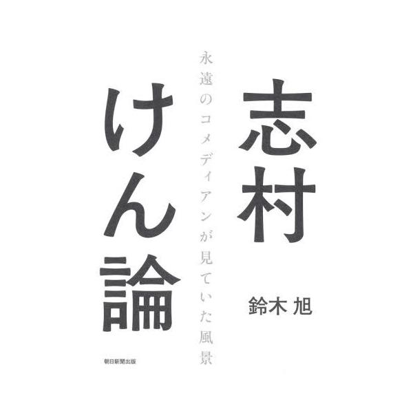 志村けん論 / 鈴木 旭 著