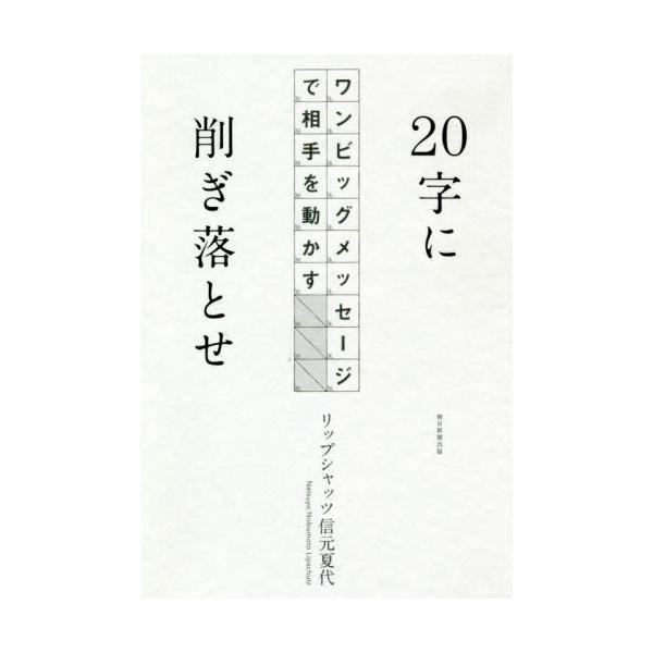 20字に削ぎ落とせ ワンビッグメッセージで相手を動かす / リップシャッツ 信元 books-ogaki