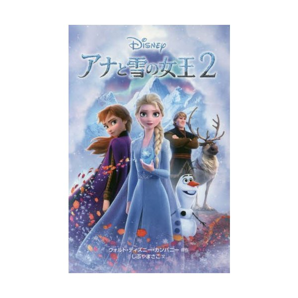アナと雪の女王2 / ウォルト・ディズニー