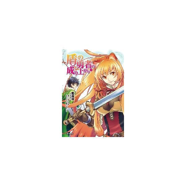 盾の勇者の成り上がり   2 / 藍屋 球 画 books-ogaki