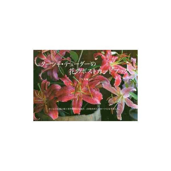 ターシャ・テューダーの花のポストカードブック 写真編 / T.テューダー 著