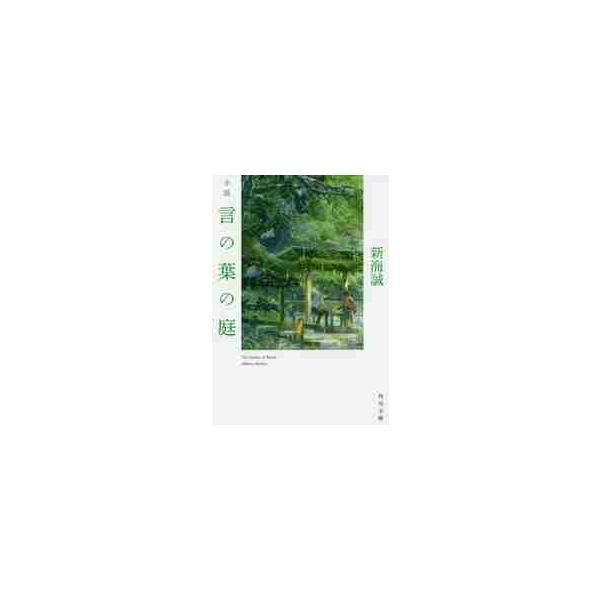小説 言の葉の庭 / 新海 誠