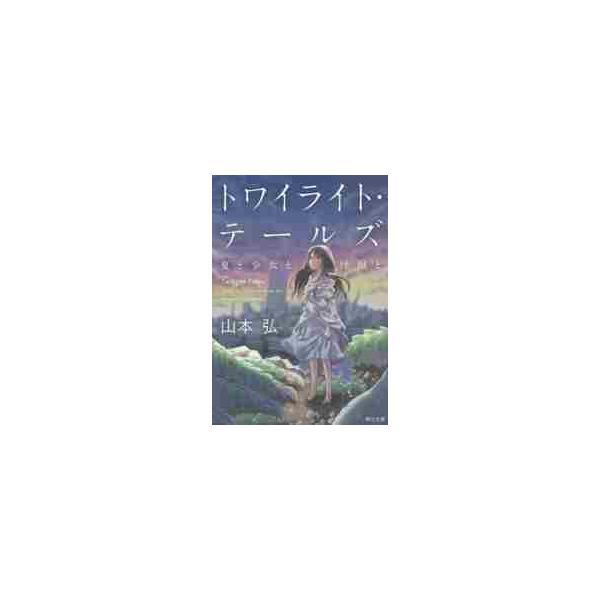 トワイライト・テールズ 夏と少女と怪獣と / 山本 弘