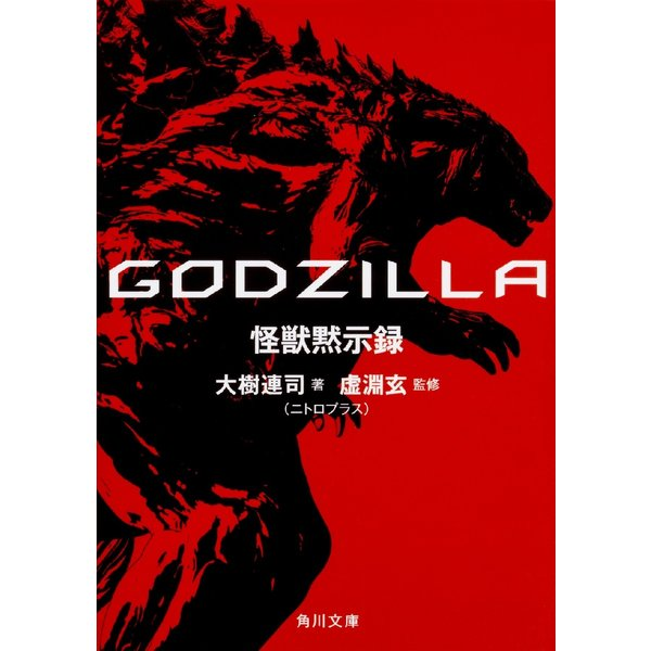 GODZILLA 怪獣黙示録 / 大樹 連司 著|books-ogaki