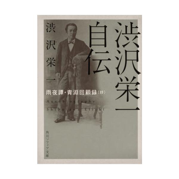 渋沢栄一自伝雨夜譚・青淵回顧録(抄)/渋沢栄一