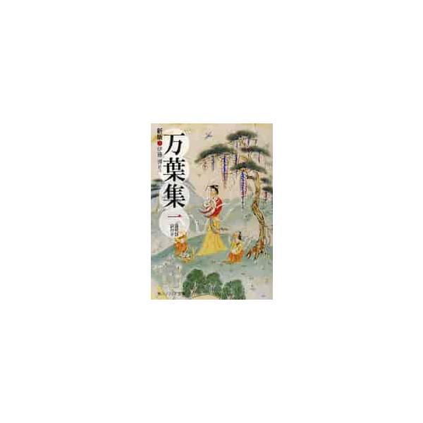 万葉集   1 新版 現代語訳付き / 伊藤 博 訳注