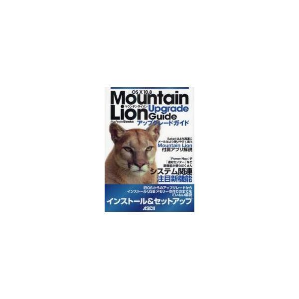 OS 10 10.8 Mountain Lionアップグレードガイド / マックピープル編集部/著