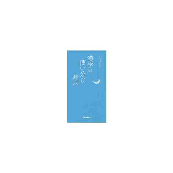 漢字の使い分け辞典 ことば選び辞典|books-ogaki