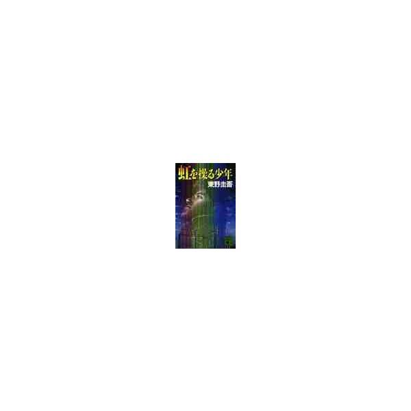 虹を操る少年 / 東野 圭吾